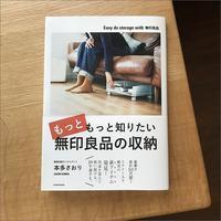 新刊『もっともっと知りたい無印良品の収納』発売のお知らせ - 片付けたくなる部屋づくり