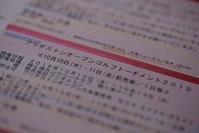 男子ゴルフ観戦 - Log.Book.Coffee