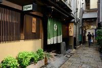 朝の法善寺横丁 - tonbeiのはいかい写真日記