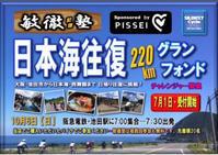 日本海往復グランフォンド sponsored by PISSEI ご連絡 - ショップイベントの案内 シルベストサイクル