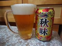 10/4 キリン秋味 & キンミヤ焼酎豆乳割り - 無駄遣いな日々