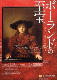 ポーランドの至宝レンブラントと珠玉の王室コレクション - AMFC : Art Museum Flyer Collection
