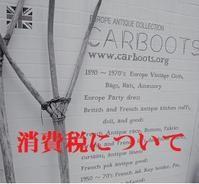 消費税について - carboots