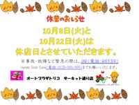 ★休業日のお知らせ★ - オートプラザトリコブログ