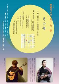 10月、11月の演奏予定 - 笛吹き 森美和子のホームページ