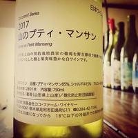 プチマンサン - Nadja*  bar a vin.