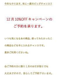今年もやります - ☆お肌に優しい 低刺激の白髪染め 大人のためのおしゃれサロン 岩見沢美容室ココノネ太田汐美の パーマネント日記