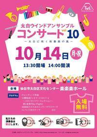 【宣伝】太白ウインドアンサンブルコンサートvol.10のお知らせ - 吹奏楽酒場「宝島。」の日々