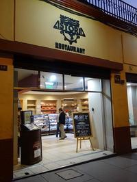 美食の街アレキパ郷土料理その2.ロコト・レジェーノ - kimcafeのB級グルメ旅