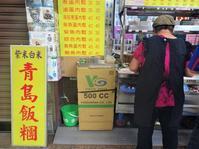 2019真夏の台北旅☆☆7日目~朝ごはん『青島飯糰』『九日咖啡』~帰国へ♪ - おいしい日々