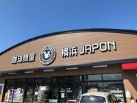 新しい珈琲問屋@水戸に行ってきました♪ - パルシステムのある生活♪