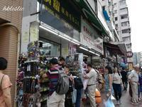 老爺冰室 - 香港貧乏旅日記 時々レスリー・チャン