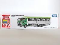 タカラトミー・トミカNo.139 家畜運搬車 - 燃やせないごみ研究所