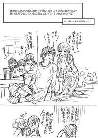 大学生の広則とエレイン - 山田南平Blog