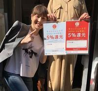 ★「キャッシュレス・消費者還元事業」5%還元★ - suifu