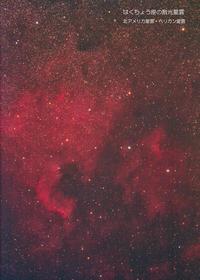10月4日の星雲星団 - お手軽天体写真