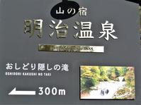 滝を二つ見て・・・ - ぶりんの部屋