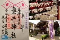 磐井神社の御朱印(天皇陛下御即位と5月) - 僕の足跡