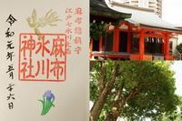 麻布氷川神社の御朱印(5月) - 僕の足跡