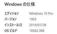 20191005 【Windows10】アップデート - 杉本敏宏のつれづれなるままに