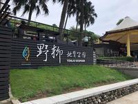 我愛台湾2019.9~kkdayで車をチャーター!念願の野柳地質公園へ - LIFE IS DELICIOUS!