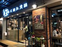 我愛台湾2019.9~ラストレポ!火鍋106-粵式豬肚雞煲鍋光復店でディナー&帰国へ - LIFE IS DELICIOUS!