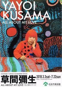 草間彌生ALL ABOUT MY LOVE - AMFC : Art Museum Flyer Collection