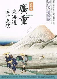 新春展廣重 東海道五十三次 - AMFC : Art Museum Flyer Collection
