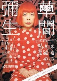 草間彌生永遠の永遠の永遠 - AMFC : Art Museum Flyer Collection