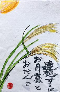 絵手紙 秋の風物 - おばちゃん遍路1人旅