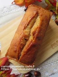 渋皮煮パウンドケーキ - nanako*sweets-cafe♪