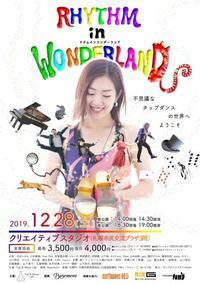 Rhythm in Wonderland - タップダンサー吉田つぶらblog「夢舞(move)」@札幌
