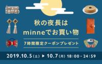 minne7時間限定!秋の夜長のお買い物クーポンプレゼント - ic amo 制作blog