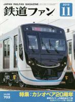 [雑誌/鉄道]:鉄道ファン2019年11月号 - 新・日々の雑感