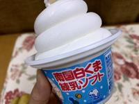 ☆きれいなぐるぐる・南国白くま練乳ソフト☆ - ガジャのねーさんの  空をみあげて☆ Hazle cucu ☆