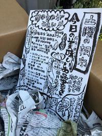 タネから商店さんの朝市へ自然栽培や固定種のお野菜たっぷり - Coucou a table!      クク アターブル!
