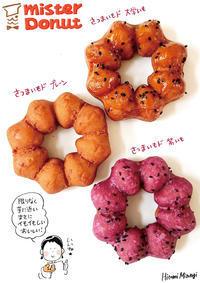【期間限定】ミスタードーナツ「さつまいもド」【イモイモしい!】 - 溝呂木一美の仕事と趣味とドーナツ