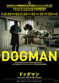 暗く辛い「ドッグマン」にさす曙色に脱帽 - カマクラ ときどき イタリア
