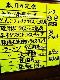 京都市 中華屋でチキン南蛮!? ふぁんふぁん - 転勤日記
