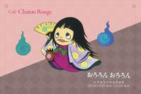 『おろろんおろろん』石黒亜矢子絵本原画展 - カフェ・シャトンルージュ blog
