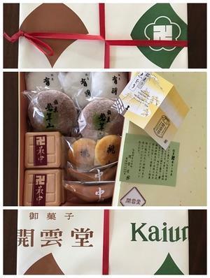 津軽の銘菓 - おきらく旅日記
