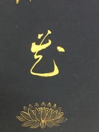紺紙金泥。 - 『一日一畫』 日本画家池上紘子