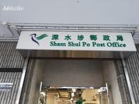 風景戳@深水埗郵政局 - 香港貧乏旅日記 時々レスリー・チャン