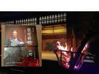 710、京都で薪能と仁和寺を訪れる - 五十嵐靖之 趣味の写真と短歌