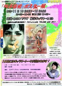 「叫ぶ芸術」徳島へ - FEM-NEWS