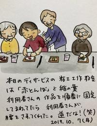 デイサービス粘土工作教室 - 一天一画   Yuki Goto