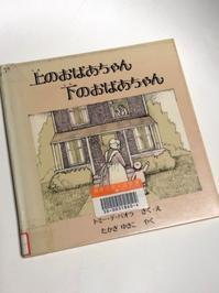 海辺の本棚『上のおばあちゃん下のおばあちゃん』 - 海の古書店