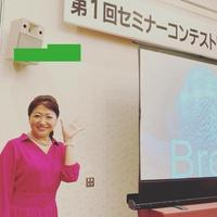 挑戦から生まれるもの〜セミナーコンテスト四日市 - Sali Ikuta Official Blog / 生田サリー オフィシャルブログ