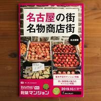[WORKS]SUUMO新築マンション 名古屋名古屋の街 名物商店街 - 机の上で旅をしよう(マップデザイン研究室ブログ)