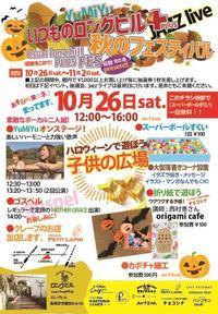10月26日長岡京市ロングヒルさまイベントです♪ - デコデコスイーツ ねんどぶ & にゃんこ部